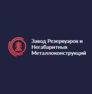 Завод Резервуаров и Негабаритных Металлоконструкций