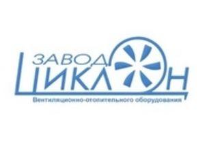 Завод вентиляционно-отопительного оборудования «Циклон»
