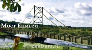 """Автодорожный мост больших пролетов """"Енисей"""""""