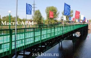 "Автодорожный Мост ""САРМ"""