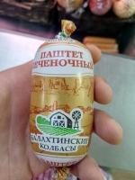 """Балахтинские колбасы: Паштет """"Печеночный"""" (Колбасное изделие. Продукт мясосодержащий. Категория Б. Охлажденный)."""