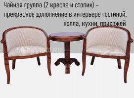 Чайная группа А-10. Чайный столик и кресла из дерева с подлокотниками