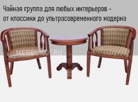 Чайная группа B-5 Китай. 2 кресла с подлокотниками и чайный столик