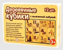 Деревянные кубики «Выжженная Азбука», 12 штук