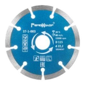Диск алмазный РемоКолор professional SEGMENT 115х22,2 мм