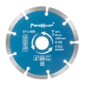Диск алмазный РемоКолор professional SEGMENT 125х22,2 мм