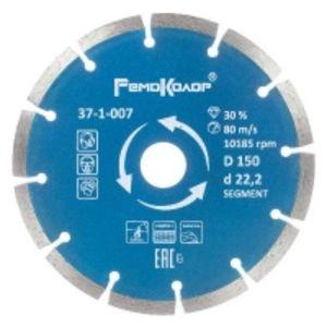 Диск алмазный РемоКолор professional SEGMENT 150х22,2 мм