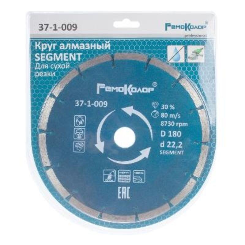Диск алмазный РемоКолор professional SEGMENT 180х22,2 мм