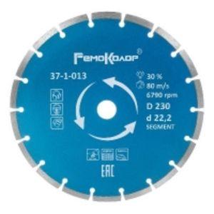 Диск алмазный РемоКолор professional SEGMENT 230х22,2 мм