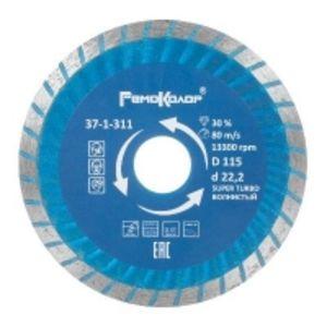 Диск алмазный РемоКолор professional SUPER TURBO 115х22,2 мм