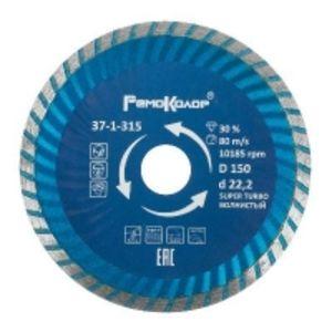 Диск алмазный РемоКолор professional SUPER TURBO 150х22,2 мм