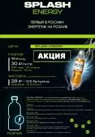 Энергетический напиток от производителя