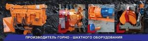 Горное-шахтное оборудование от производителя