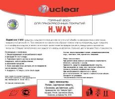 Горячий воск для лакокрасочных покрытий Nuclear H.Wax
