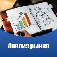 Исследование/анализ рынка