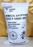 Хлорная известь (фасовка пакеты по 1,5 кг) (Россия ТАТСОРБ)