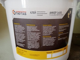 Клей огнеупорный высокотемпературный (1600С) для печей Анкер-1600 от производителя