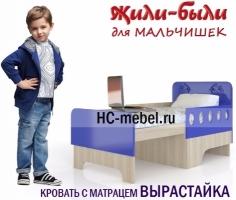 Кровать детская раздвижная ВЫРАСТАЙКА. Набор Жили-Были