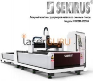 Лазерный станок резки металла со сменным столом SEKIRUS 0302M-3015GN