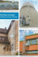 Лестница настенная эвакуационная (Германия)
