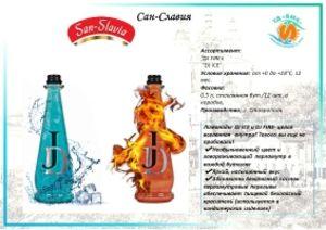 Лимонад Сан-Славия Лёд и Пламя