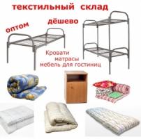 Мебель для гостиниц и общежитий. Дешево, Качественно, Быстро от Оптового Текстильного Склада.
