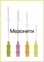 Мезонити оптом от 98 руб с РУ