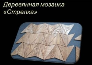 Мозаика из массива дерева
