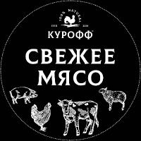 Мясной магазин Курофф