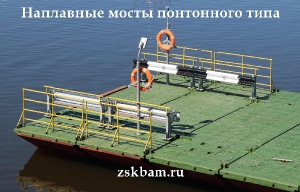 Наплавной автодорожный мост Р1.2, 3 класс.