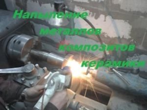 Напыление металлов ,напыление композитов ,напыление керамики