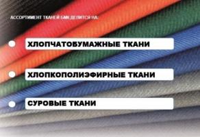Натуральные и смесовые ткани различного назначения