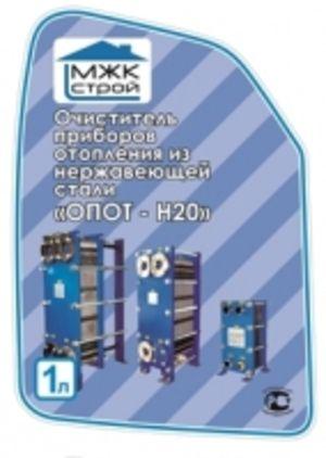 Очиститель приборов отопления  «ОПОТ – Н20»