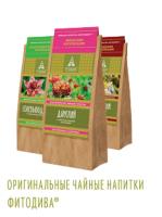 """Оригинальные чайные фитонапитки """"Фитодива"""" 75гр."""