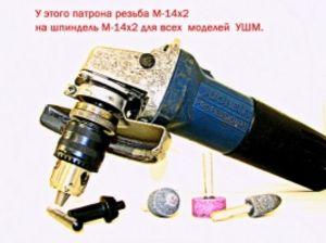 Патрон дрелевый - кулачковый для УШМ с резьбой М-14 (для болгарки) на вал М-14, на все модели и виды болгарок, устанавливается без всяких переходников напрямую.