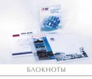 Печать блокнотов в СПб