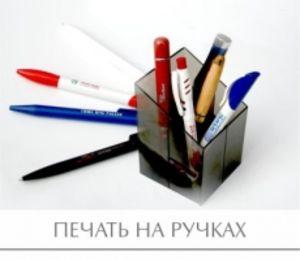 Печать на ручках в СПб