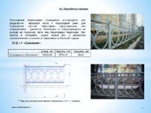 Пешеходное полимерное ограждение в ассортименте
