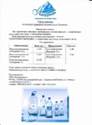 питьевая вода Лазурная 0,5л