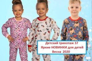 Пижамы детские оптом и в розницу