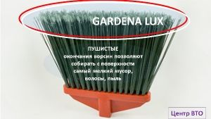Плоская метла ГАРДЕНА ЛЮКС (BROOM GARDENA LUX)