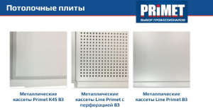 Потолочные плиты PRIMET