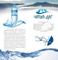 """Природная вода из горного источника """"Чатыр-Даг"""""""