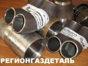 Производство и поставка стальных отводов по ГОСТ, ОСТ, СТО, СТО ЦКТИ