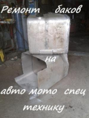Ремонт топливных  баков с пропаркой