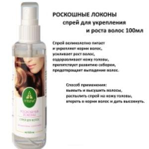 РОСКОШНЫЕ ЛОКОНЫ спрей для укрепления и роста волос 100мл