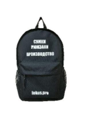Рюкзак городской с вашим логотипом