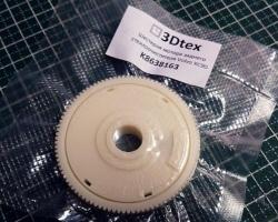 Шестерня заднего стеклоочистителя VOLVO XC90