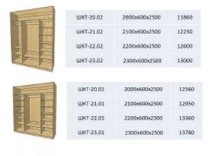 шкаф-купе трех дверый