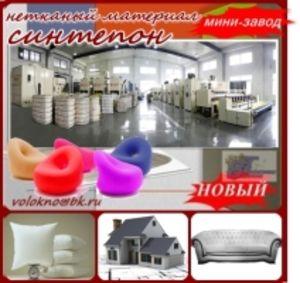 Синтепон для мягкой мебели | оборудование